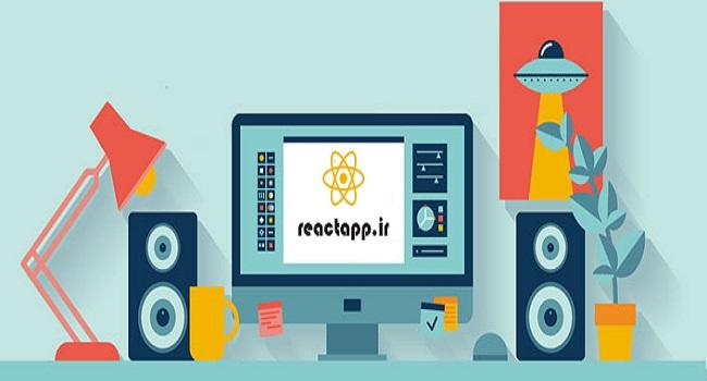 وب سایت آموزشی reactapp.ir