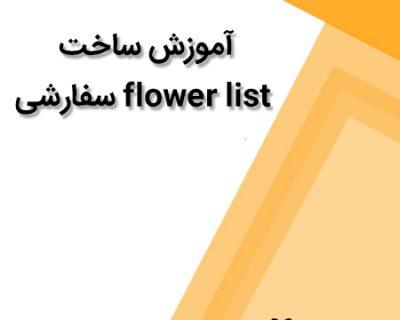 ساخت FlowerList سفارشی