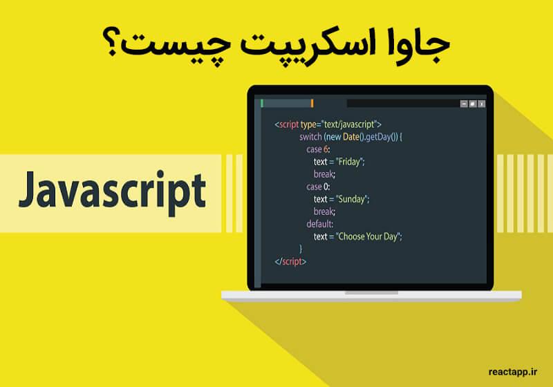جاوا اسکریپت (javascript) چیست؟