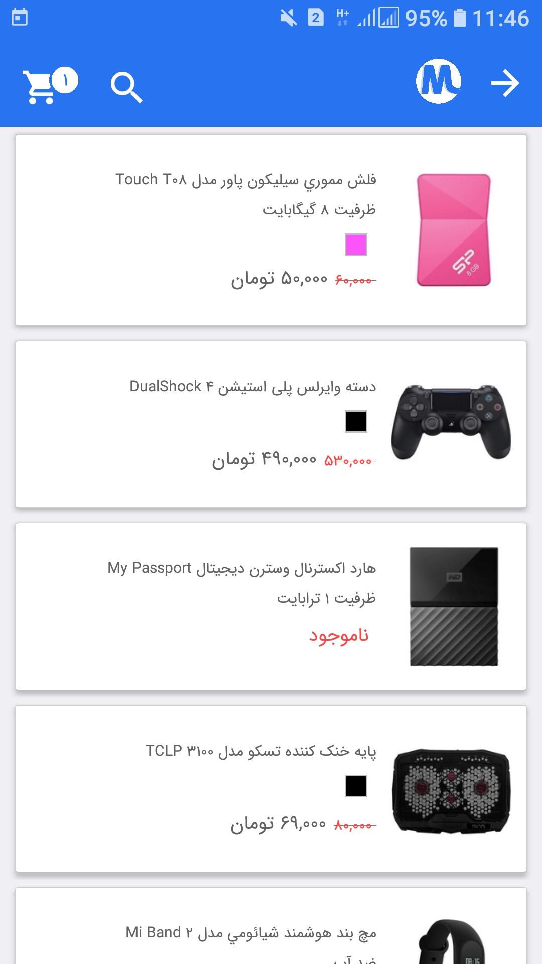 اپلیکیشن های ایرانی توسعه داده شده با react native