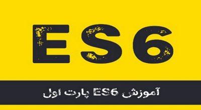 آموزش ES6   پارت اول