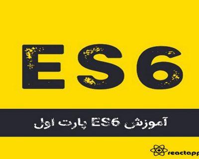 آموزش ES6 | پارت اول