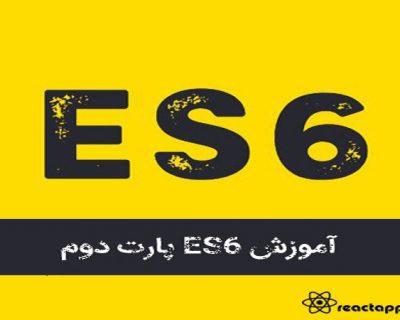 آموزش ES6| پارت دوم