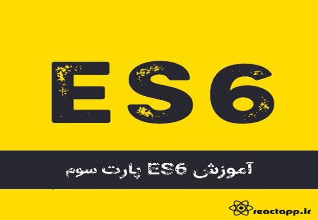 دوره آموزش ES6 | پارت سوم