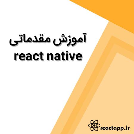 آموزش مقدماتی react native