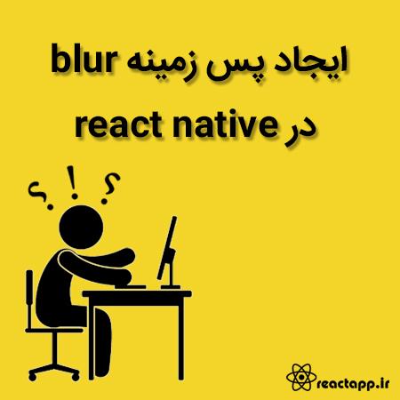 ایجاد پس زمینه تمام صفحه blur درreact native
