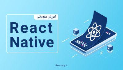 آموزش مقدماتی و پروژه محور react native