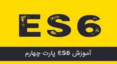 دوره آموزش ES6   پارت چهارم