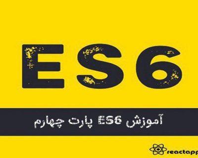 دوره آموزش ES6 | پارت چهارم