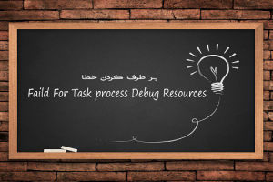 failed for task process DebugResources