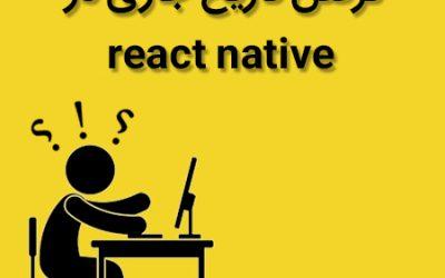 گرفتن تاریخ جاری در react native