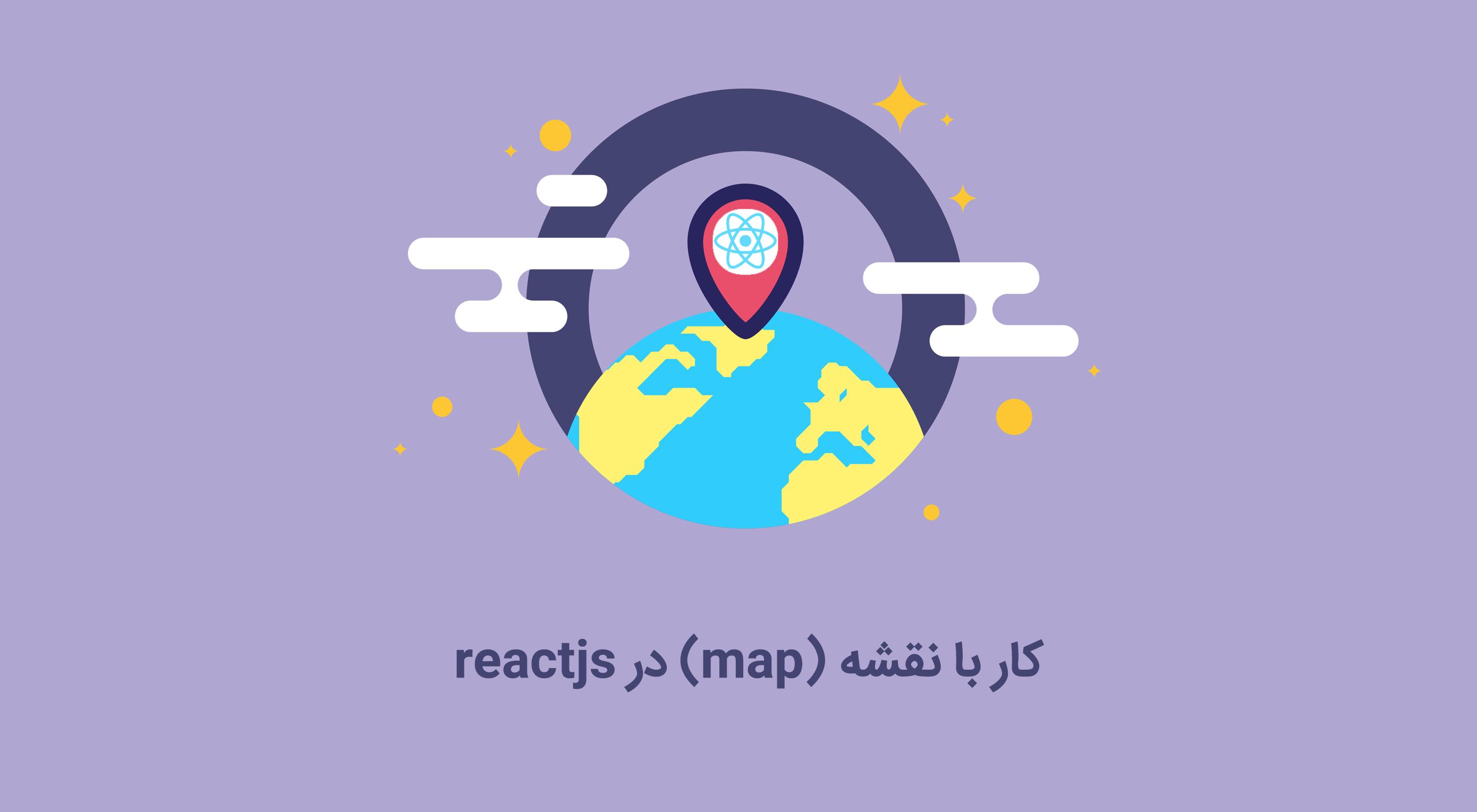 کار با نقشه در ReactJs