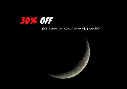 طرح تخفیف عید سعید فطر