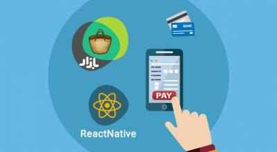 پرداخت درون برنامه ای بازار در React Native