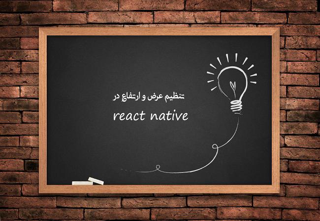 آموزش react