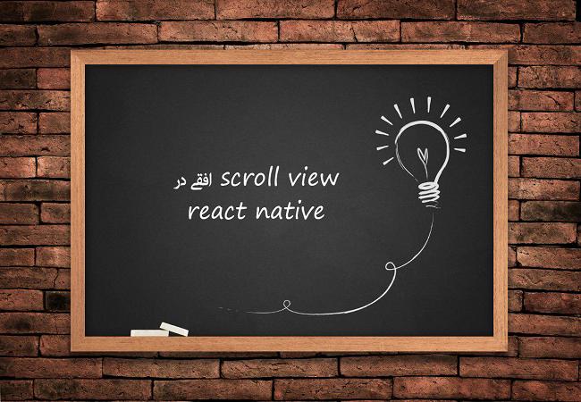 آموزش فارسی reactnative