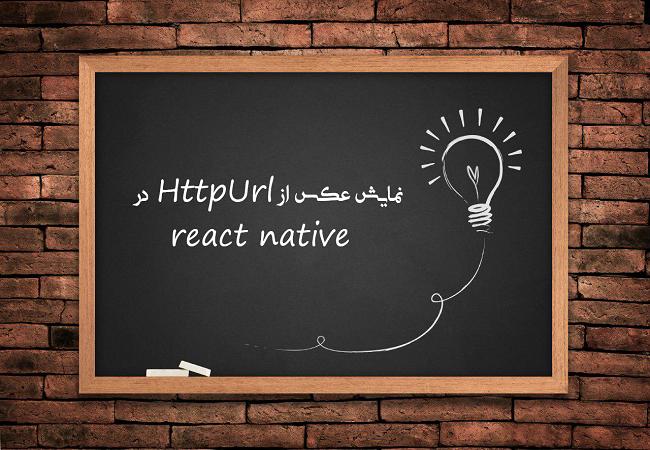 اموزش فارسی reactnative