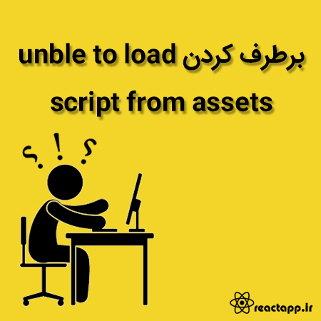 برطرف کردن unable to load script from assets index.android.bundle
